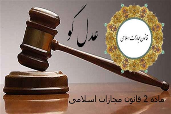 تفسیر ماده 2 قانون مجازات اسلامی