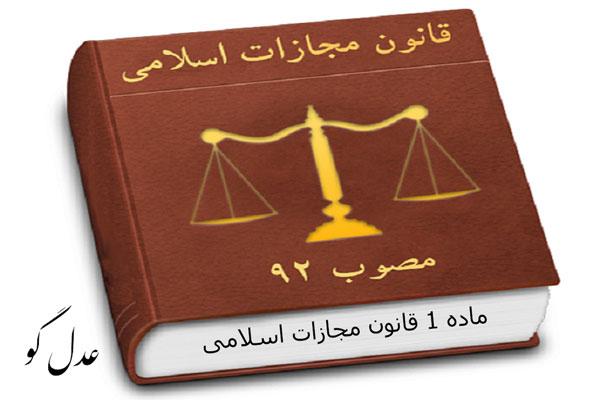تفسیرماه 1قاون مجازات اسلامی