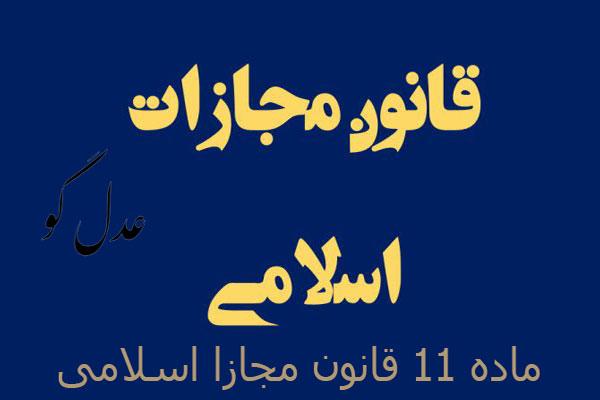 تفسیرماده 11 قانون مجازات اسلامی