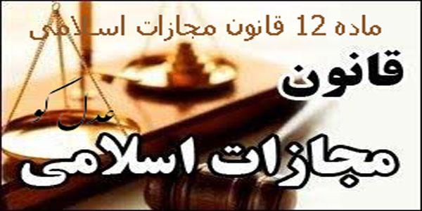 تفسیرماده 12 قانون مجازات اسلامی