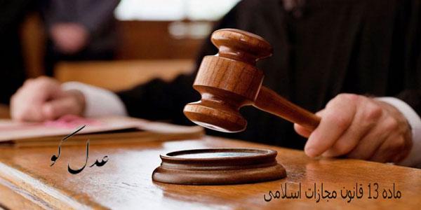 تفسیرماده 13 قانون مجازات اسلامی