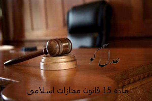 تفسیرماده 15 قانون مجازات اسلامی