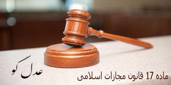 تفسیر ماده 17 قانون مجازات اسلامی