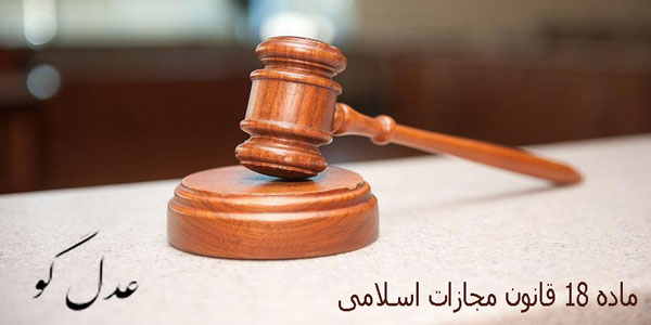 تفسیر ماده 18 قانون مجازات اسلامی