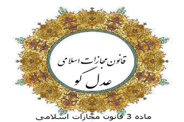 تفسیر ماده 3 قانون مجازات اسلامی