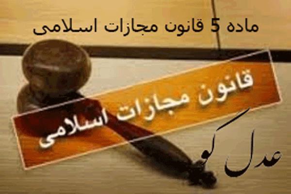 تفسیر ماده 5 قانون مجازات اسلامی