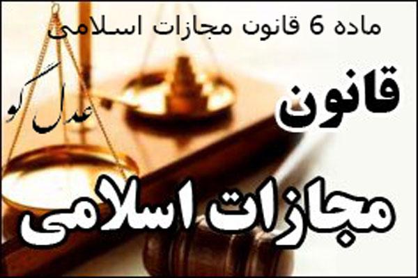 تفسیر ماده 6 قانون مجازات اسلامی