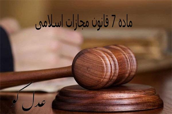 تفسیرماده 7 قانون مجازات اسلامی