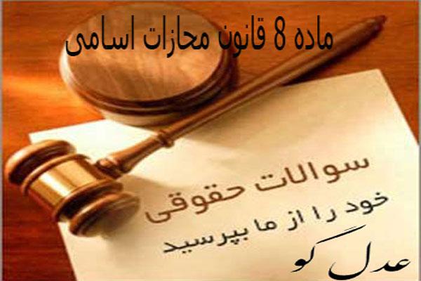 تفسیر ماده 8 قانون مجازات اسلامی