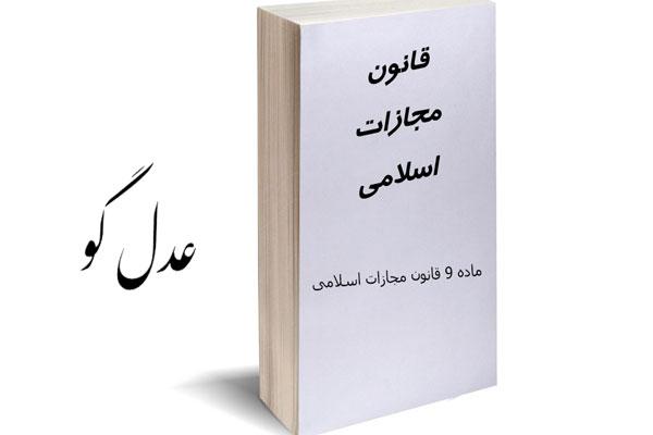 تفسیرماده 9 قانون مجازات اسلامی