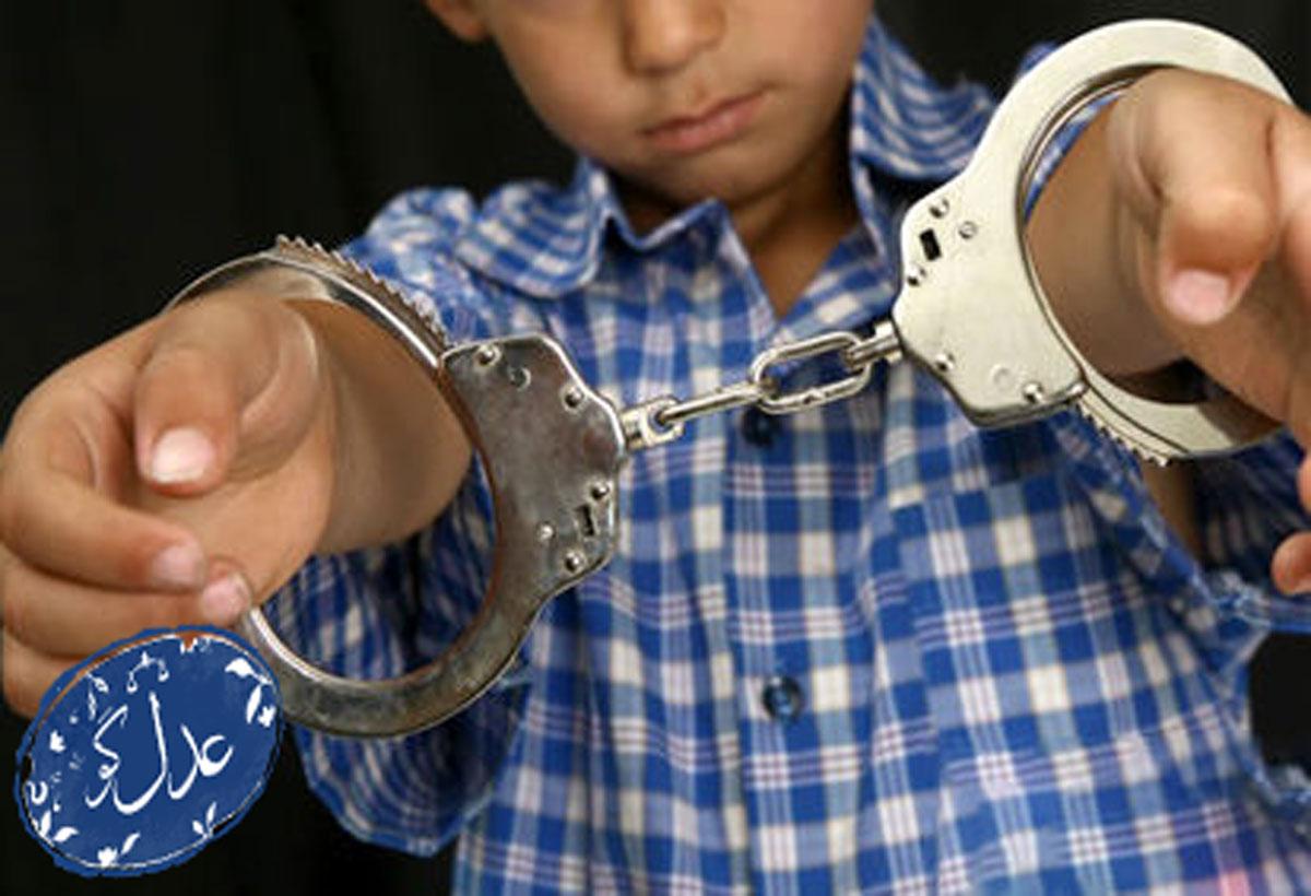 جرایم اطفال 1