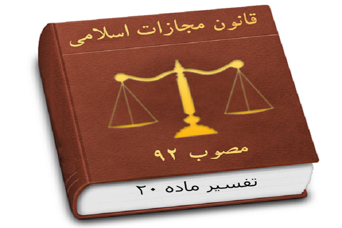 تفسیر ماده 20 قانون مجازات اسلامی