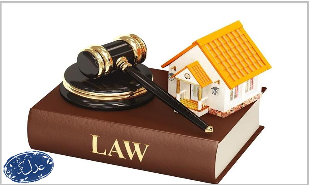 وکیل اثبات مالکیت