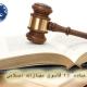 تفسیر ماده 21 قانون مجازات اسلامی