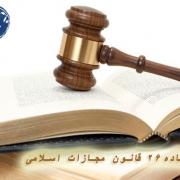 ماده 26 قانون مجازات