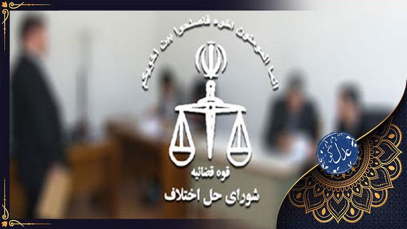 وکیل شورای حل اختلاف